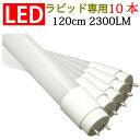LED蛍光灯 10本セット 40w型ラピッド式器具専用工事不要 120cm 2300LM 広角300度 LED蛍光灯 40w型 LED 蛍光灯 40W 直…