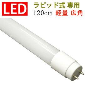 led蛍光灯 40w型ラピッド式器具専用工事不要 120cm 2300LM 広角300度 LED蛍光灯 40w型 40W 直管 色選択 120P-RAW2-X