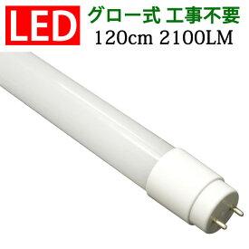 led蛍光灯 40w形 40W型 直管 広角300度 120cm グロー式工事不要 昼光色/昼白色/白色 色選択 [TUBE-120P-X]