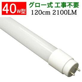 led蛍光灯 40w形 40W型 直管 広角300度 120cm グロー式工事不要LED蛍光灯 昼光色 昼白色 白色 色選択 [TUBE-120P-X]
