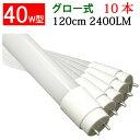 led蛍光灯 40W 直管 高輝度2400LM 広角300度 10本セット グロー式工事不要 40w形 40w型 直管 120cm 色選択 送料無料 […