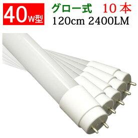 led蛍光灯 40W 直管 高輝度2400LM 広角300度 10本セット グロー式工事不要 40w形 40w型 直管 120cm 色選択 送料無料 [120PA-X-10set]