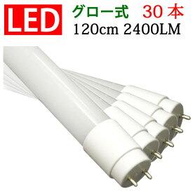 led蛍光灯 led 蛍光灯 直管 直管形 30本セット 高輝度タイプ グロー式工事不要 高輝度2400LM 広角300度照射 40w 40w形 120cm 昼光色 昼白色 白色 電球色 色選択 [TUBE-120PA-X-30set]
