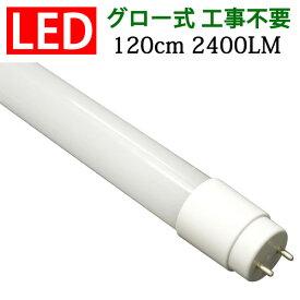 led蛍光灯 40W 直管 高輝度2400LM 広角300度グロー式工事不要 40w型 40w形 120cm 色選択 [TUBE-120PA-X]
