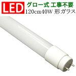 LED蛍光灯40W形直管120cmガラスタイプグロー式工事不要40型LEDベースライト色選択LED蛍光灯TUBE-120PB-X