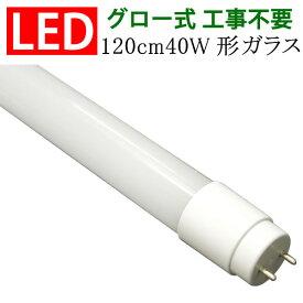 LED蛍光灯 40W形 直管120cm ガラスタイプ グロー式工事不要 40型 色選択 LEDベースライト LED 蛍光灯 TUBE-120PB-X