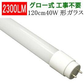 led蛍光灯 LED蛍光灯 40W形 直管120cm ガラスタイプ グロー式工事不要 40型 LEDベースライト 色選択 LED 蛍光灯 TUBE-120PB-X