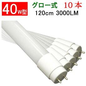 送料無料 LED蛍光灯 40w型 10本セット led蛍光灯 高輝度3000LM 省電力18W グロー式器具工事不要 40W形 広角300度 FL40 直管LEDランプ 色選択 120PG-X-10set
