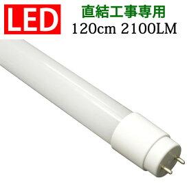 LED蛍光灯 直結工事専用 40W形 120cm 工事必要 40型 色選択 TUBE-120PZ-X