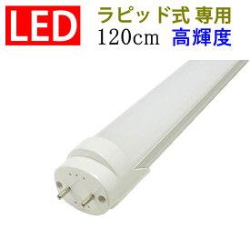 led蛍光灯 40W形 直管 40w型 高輝度2600LM 40型 40形 40w 120cm 昼白色 ラピッド安定器専用工事不要 [TUBE-120RAW]