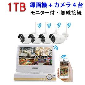 防犯カメラ ワイヤレス 屋外 10インチモニター付き 1TB 内蔵NVR録画機と200万画素無線接続カメラ4台セット 暗視 遠隔監視 200KIT-4CH-10