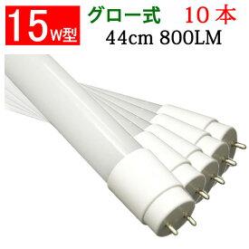 led蛍光灯 15w形 10本セット グロー式工事不要 広角300度照射 直管 436mm 色選択 [TUBE-44P-X-10set]