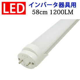 led蛍光灯 20w形 インバータ式工事不要 昼白色 60BG1-D