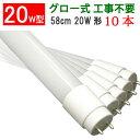 led蛍光灯 送料無料 20w形 広角300度 10本セット グロー式工事不要 20w 直管 58cm 20w型 昼光色 昼白色 白色 電球色 …