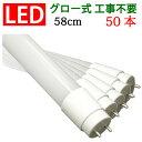 送料無料 led蛍光灯 20w形 50本セット グロー式工事不要 広角300度照射 直管 58cm 昼光色 昼白色 白色 電球色 色選択 …