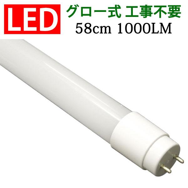led蛍光灯 led 蛍光灯 LED 20W 20w 直管 広角300度 直管 20w形 20w型 直管 グロー式工事不要 昼白色 昼光色 白色 電球色 選択 58cm TUBE-60P-X