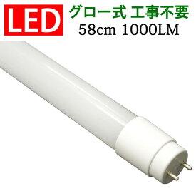 led蛍光灯 20w 直管 広角300度 直管 20w形 20w型 直管 グロー式工事不要 昼白色 昼光色 白色 電球色 選択 58cm TUBE-60P-X