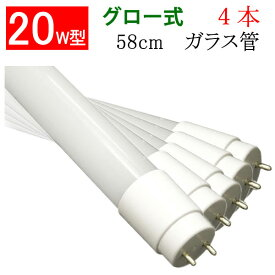 led蛍光灯 LED蛍光灯 20W形 直管58cm 4本セット ガラスタイプ ledベースライト グロー式工事不要 20型 LEDベースライト 色選択 LED 蛍光灯 送料無料 TUBE-60PB-X-4set