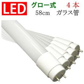 LED蛍光灯 20W形 直管58cm 4本セット led蛍光灯 ガラスタイプ グロー式工事不要 20型 LEDベースライト 色選択 LED 蛍光灯 送料無料 TUBE-60PB-X-4set