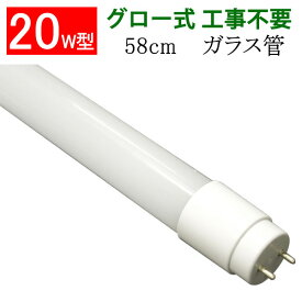 ledベースライト LED蛍光灯 20W形 直管58cm ガラスタイプ グロー式工事不要 20型 LEDベースライト 色選択 LED 蛍光灯 TUBE-60PB-X
