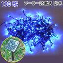 イルミネーションライト LED 屋外 防滴 ソーラー LEDイルミネーションライト 100球 クリスマス飾り 電飾 ガーデンライ…