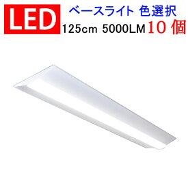 ledベースライト 10台セット LEDベースライト 逆富士形 LED蛍光灯 器具一体型 直付け 40W型蛍光灯2灯相当 125cm 5000LM 色選択 BASE-120-10set