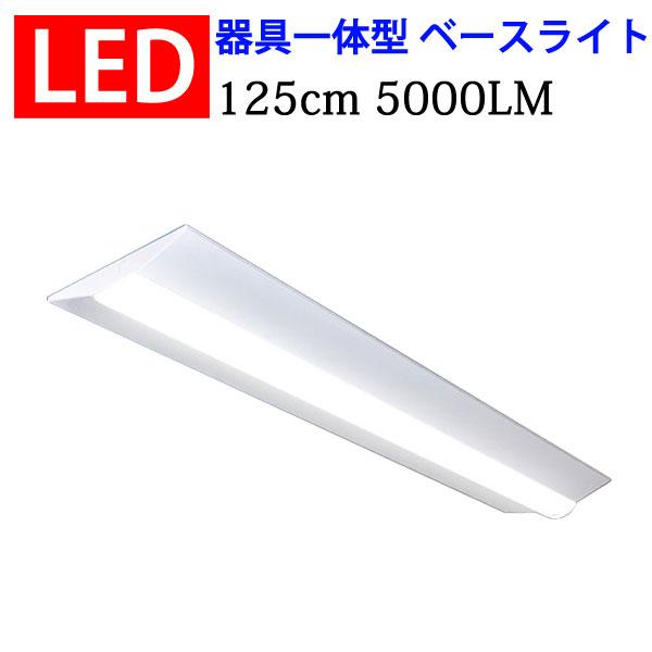 ledベースライト LEDベースライト 逆富士形 LED蛍光灯 器具一体型 直付け 40W型 led蛍光灯 led 蛍光灯 2灯相当 125cm 5000LM ledベースライト 昼白色 BASE-120