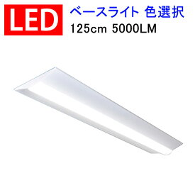 ledベースライト LEDベースライト 逆富士形 LED蛍光灯 器具一体型 直付け 40W型 led蛍光灯 led 蛍光灯 2灯相当 125cm 5000LM ledベースライト 色選択 BASE-120-X