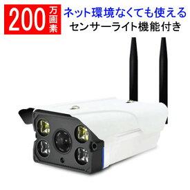 防犯カメラ ワイヤレス 屋外 防水遠隔監視 200万画素 wifi無線 sdカード録画 録音 暗視 屋外・屋内 C4-1080B