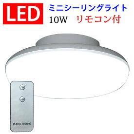 ledシーリングライト シーリングライト 小型 玄関 LED リモコン付き 10W 1100LM 引掛シーリング ワンタッチで取り付け CLG-10W-X-RMC