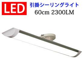 ledシーリングライト LEDシーリングライト ledベースライト LEDベースライト 20W 薄型 長方形タイプ 6畳〜8畳用 61cm 工事不要 昼光色 電球色 色選択 [CLG-20WZ-X]