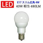LED電球E17スリム広角タイプ消費4W480LM電球色昼白色選択E17-4W80-X
