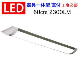 ledベースライト LED蛍光灯 器具一体型 led 蛍光灯 直付 20W型蛍光灯2本相当 60cm 6畳〜8畳用 100V用 薄型 LEDベースライト 色選択 it-20w-X