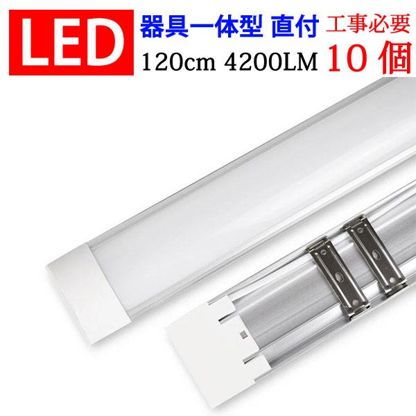 送料無料 LED 蛍光灯 10台セット 40W型 器具一体型 直付 6畳以上用 100V用 薄型 it-40w-X-10set