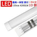 led蛍光灯 送料無料 LED 蛍光灯 10台セット 40W型 器具一体型 直付 6畳以上用 100V用 薄型 it-40w-X-10set