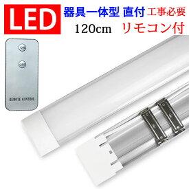 LEDベースライト ledベースライト LED蛍光灯40W型2本相当 器具一体型 直付 120cm 4200LM 6畳以上用 100V用 薄型 リモコン付き it-40w-X-RMC