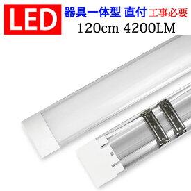 ledベースライト led蛍光灯 120cm 40W型2本相当 器具一体型 直付 4200LM 6畳 8畳用 100V用 薄型 色選択 it-40w-X