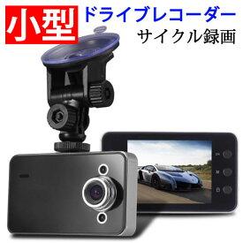 ドライブレコーダー ドラレコ 軽量 暗視 サイクル録画 microSDHC 32GB対応 2.4インチ液晶 小型 日本語アプリ 12V車用 K6000