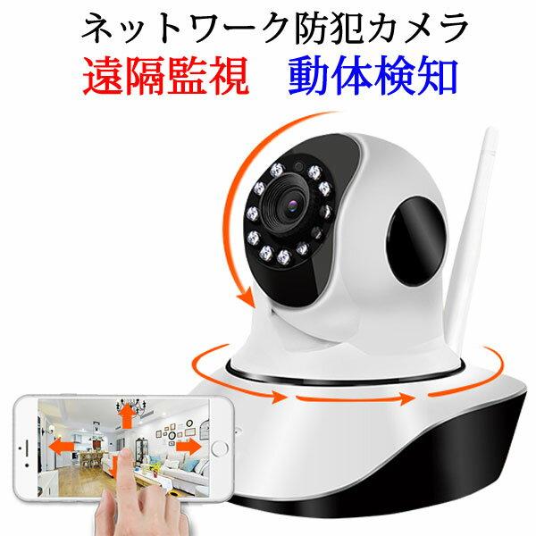 防犯カメラ ワイヤレス 遠隔 監視カメラ ベビーモニター ペットモニター WiFi無線接続可能 暗視 動体検知 IP WEB カメラ ネットワークカメラ 専用録画機不要 SDカード録画 LS-F2