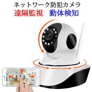 防犯カメラ ワイヤレス ベビーモニター ペットモニター 見守りカメラ 遠隔 監視カメラ WiFi無線接続 IP WEBカメラ 暗視 SDカード録画 ネットワークカメラ 送料無料 LS-F2