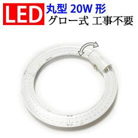led蛍光灯 led 蛍光灯 丸形 20w形 クリア グロー式工事不要 口金回転式 昼白色 丸型 サークライン [PAI-20C-CL]