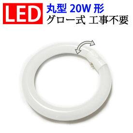 led蛍光灯 丸形 20w形 グロー式器具工事不要 口金回転式 サークライン 丸型 20W型 昼白色 [PAI-20-C]