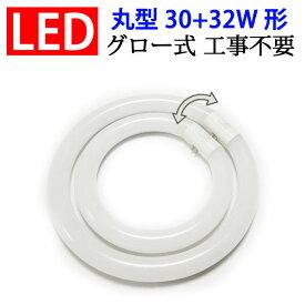 送料無料 led蛍光灯 丸型 30w形+32形セット 丸形 グロー式器具工事不要 口金回転式 丸型 サークライン 昼白色 PAI-3032