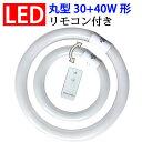 LED蛍光灯 丸型 リモコン付き 30形+40形セット 丸形 グロー式器具工事不要 昼白色 PAI-3040-RMC