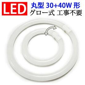 led蛍光灯 丸形 30w形+40w形セット グロー式工事不要 口金回転式 昼白色 サークライン 丸型 [CYC-3040-C]