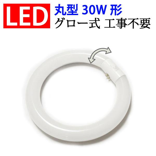 LED led 蛍光灯 led蛍光灯 丸型 丸形 30W形 30w形 30W型 グロー式器具工事不要 サークライン 口金回転式 昼白色 PAI-30