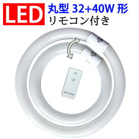 led蛍光灯 丸型 リモコン付き LED蛍光灯 32形+40形セット 昼白色 グロー式器具工事不要 丸形 PAI-3240-RMC