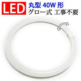led蛍光灯 丸形 40w形 グロー式工事不要 口金回転式 昼白色 サークライン LED 蛍光灯 丸型 40W型 [CYC-40-C]