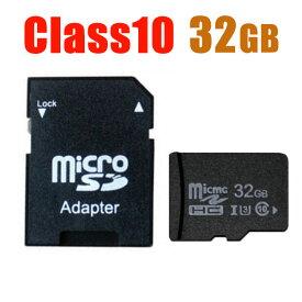 マイクロsdカード SDカード 32GB MicroSDメモリーカード 変換アダプタ付 マイクロSDカード 32GB Class10 マイクロ SDカード 送料無料 SD-32G