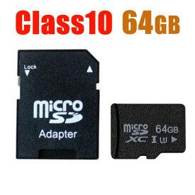 マイクロsdカード SDカード MicroSDメモリーカード 変換アダプタ付 マイクロ SDカード 容量64GB 高速class10 メール便送料無料 SD-64G
